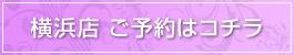 横浜店 ご予約はコチラ